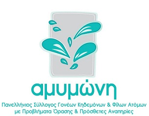 amymoni full greek logom